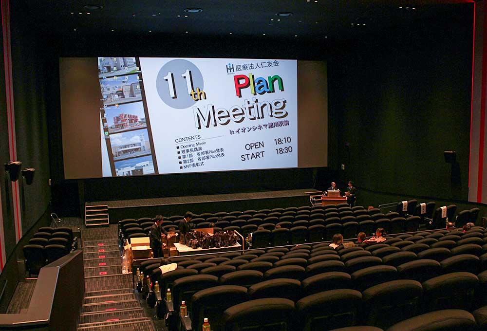 PlanMeeting